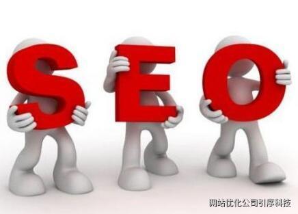 重慶seo需要結合用戶做好需求分析的方案