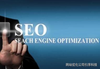 重慶網站優化怎么做好站內優化工作