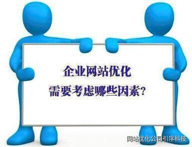 重庆seo之企业站和大型网站的区别