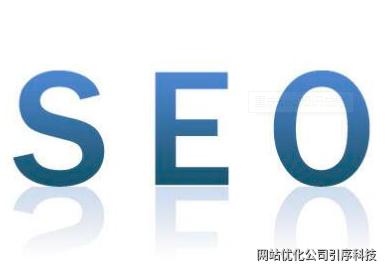 重庆SEO对门户网站优化思路与方案分享