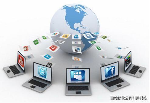 重慶企業網站建設后怎么進行優化推廣