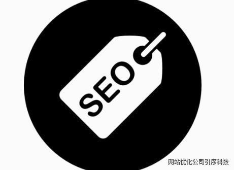重慶seo談別人的網站比你的好?憑什么?