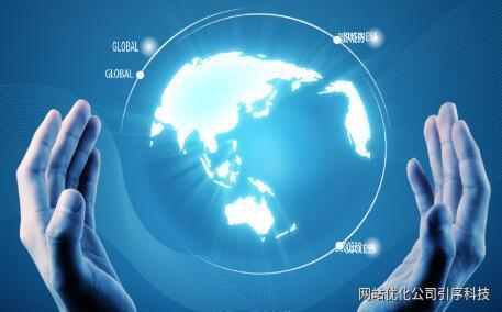 重慶網站優化的優勢讓它受到企業的歡迎
