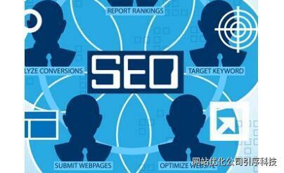 重慶網站優化談搜索引擎如何做優化?
