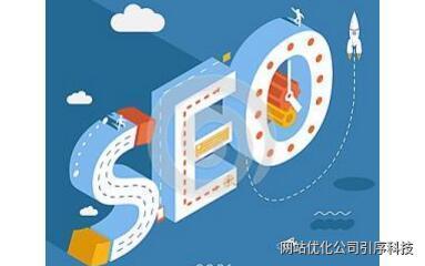 重慶SEO體會中國的互聯網發展之路越走越遠