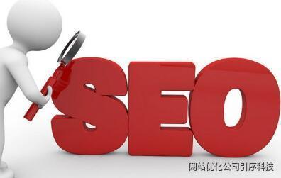 重慶企業網站優化需要做些什么工作 重慶網站優化之外鏈建設