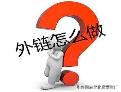 重慶網站優化對于外鏈建設的幾條總結分享