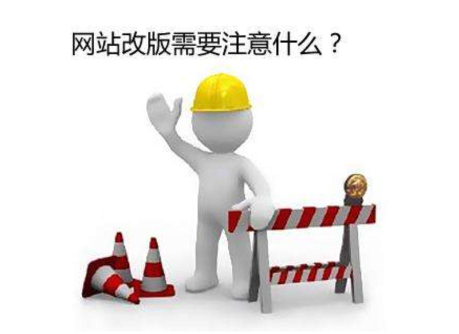 重庆seo网站改版如何把对优化的伤害降到最低