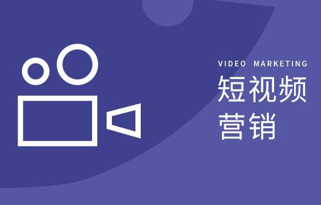一些做短視頻推廣的方法技術解析