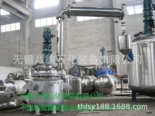 不饱和环氧树脂反应釜