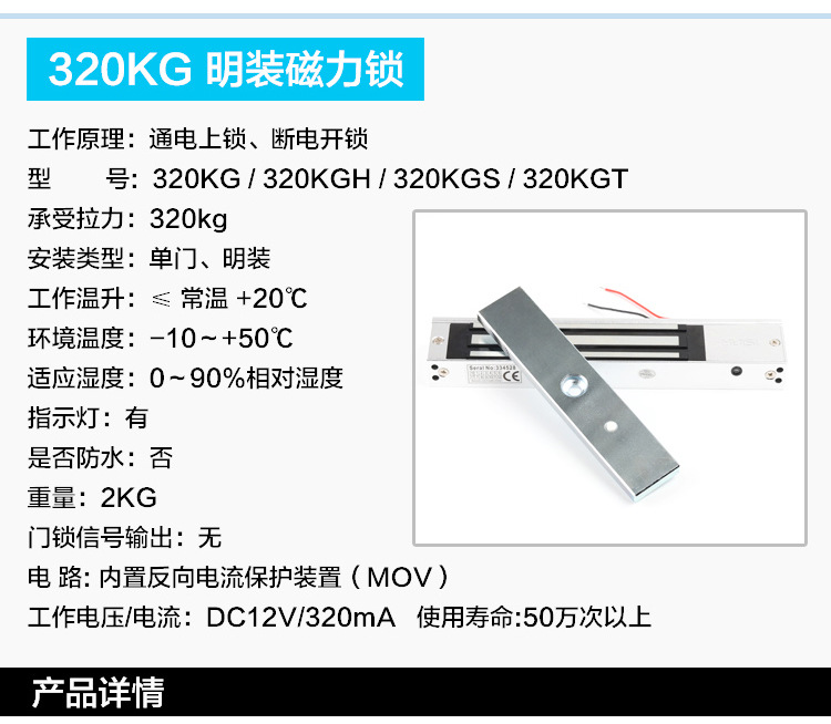 320kg磁力锁_04