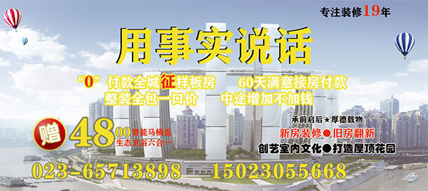 重庆承前启后装修公司,用事实说话