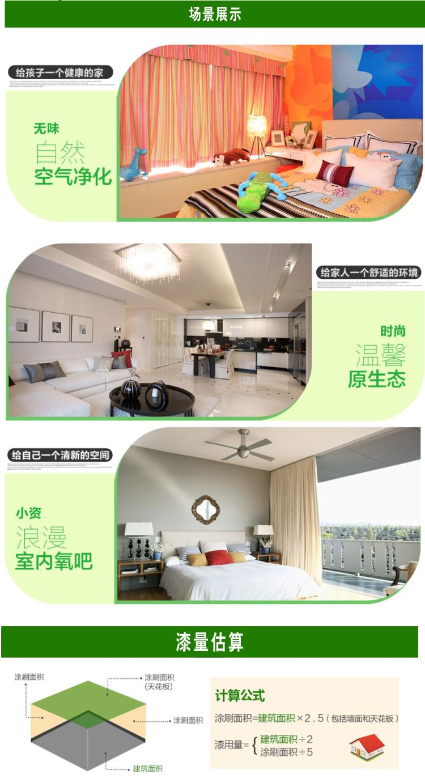 重庆家装建材——多乐士5合1墙面漆60.