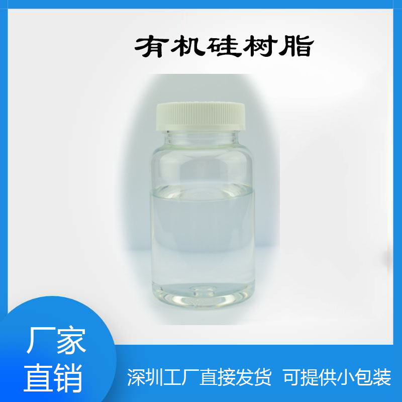 环氧改性有机硅树脂