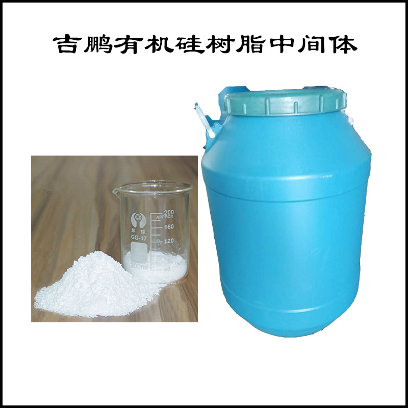 固体纯甲基硅树脂