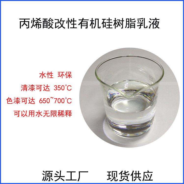 丙烯酸改性有机硅树脂乳液