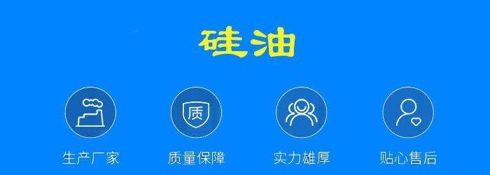 深圳改性硅油厂家