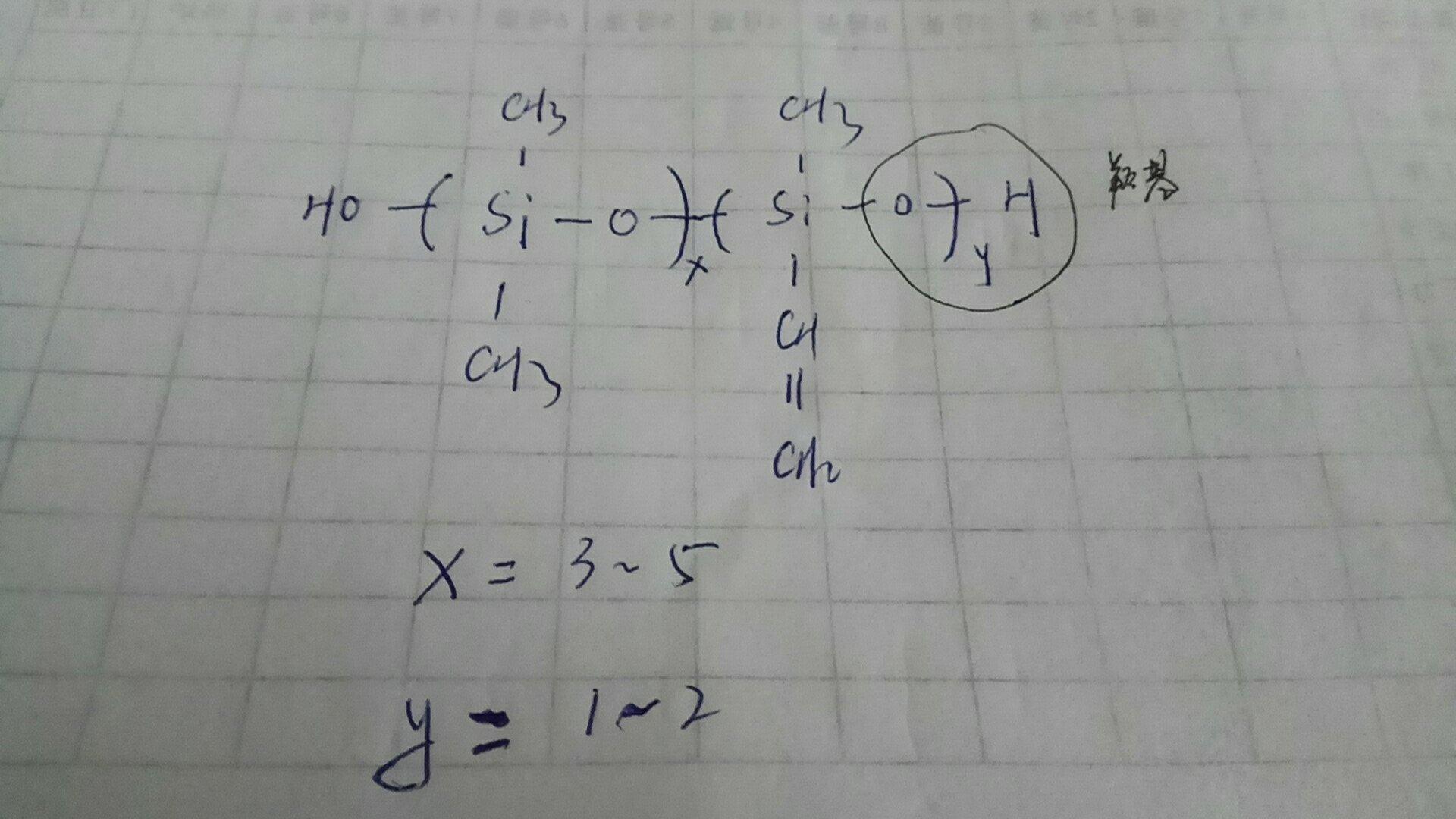 乙烯基羟基硅油结构式