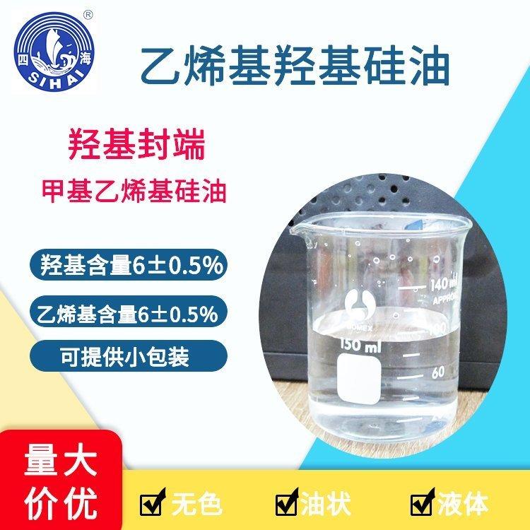 羟基乙烯基硅油