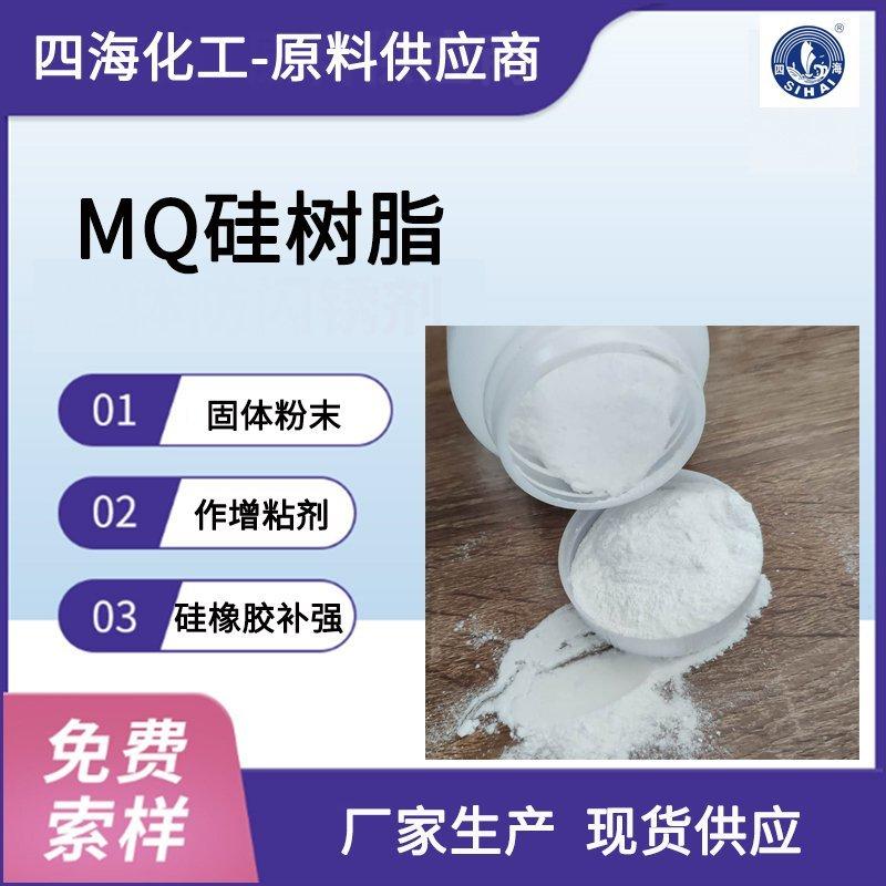 MQ硅树脂