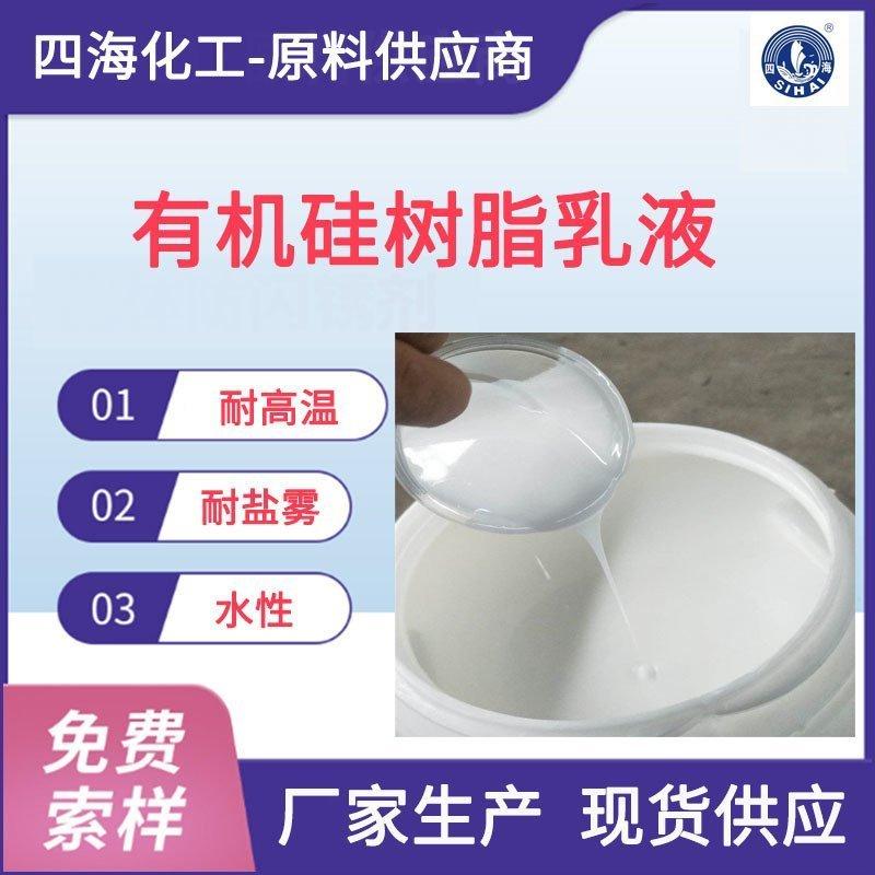 耐高温有机硅树脂乳液