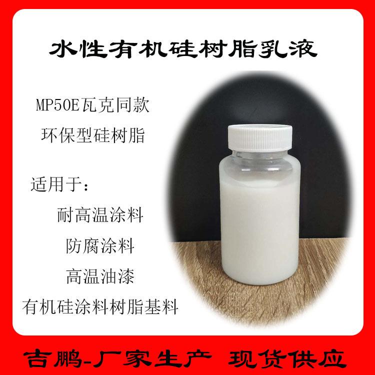 (水性)甲基苯基硅树脂乳液
