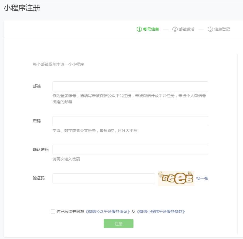 微信小程序注册界面