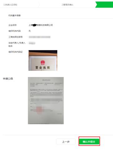 小程序注册审核资料后没问题点击确认提交