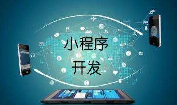 上海哪里有微信小程序定制开发团队?