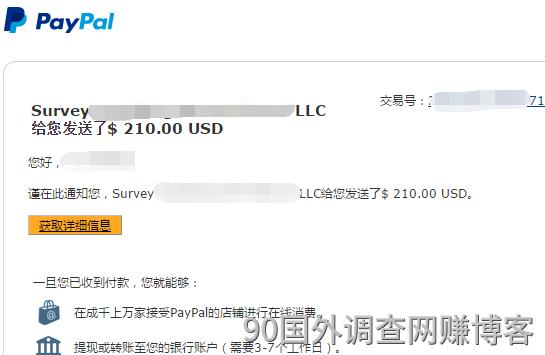 paypal收到某国外调查网赚赚钱网站210美元