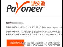 网赚收款工具payoneer注册教程