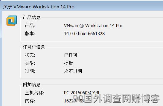 国外调查网赚用VMware Workstation V14.0 Pro绿色精简版