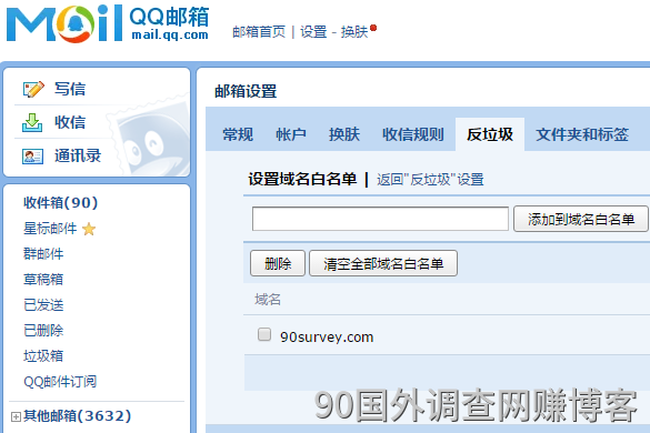 gmail转发到qq邮箱的邮件被拦截解决办法