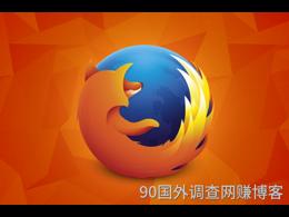 Firefox火狐浏览器安装包官网下载地址