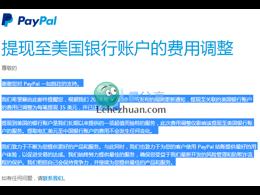 PayPal提现到US银行账户开始收费了
