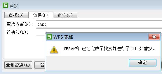 软件自动整理完后需要手动查找替换掉多余的字符