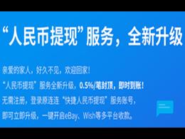 连连支付paypal快捷人民币提现服务全新升级