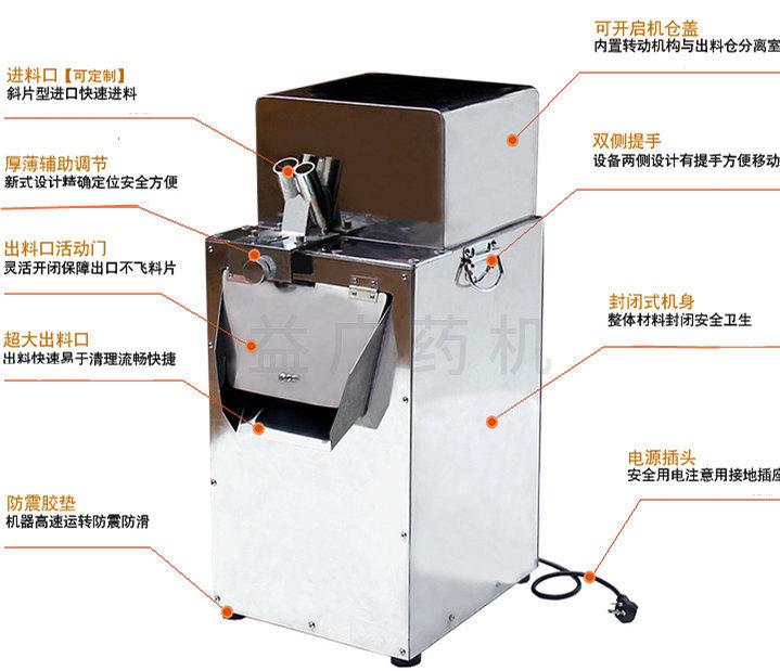 LD-120立式中药切片机