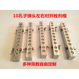 10孔子弹头型栓剂模具