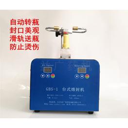 GBS-1安瓿熔封机