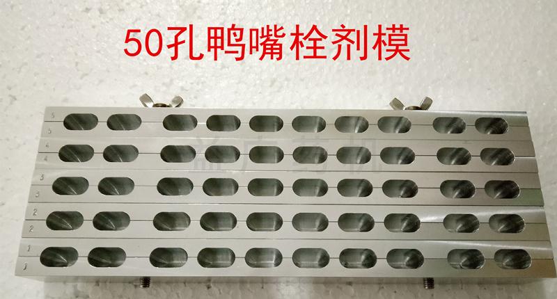 50孔鸭嘴栓剂模具