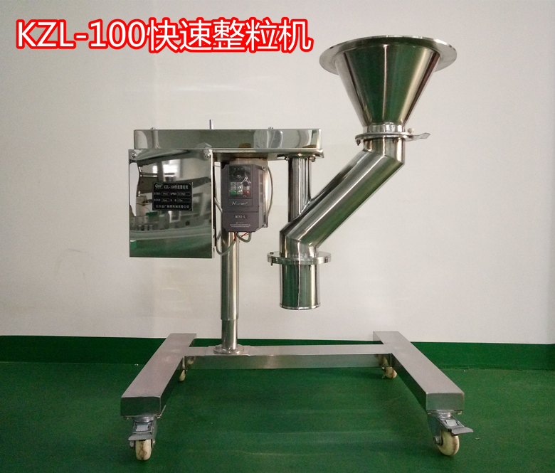 KZL-100快速整粒机