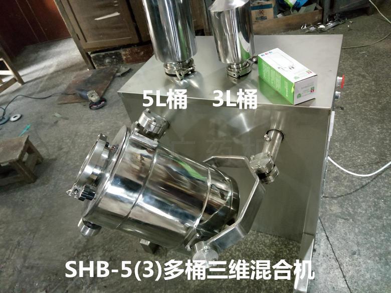 SHB-5(3)多桶三维混合机