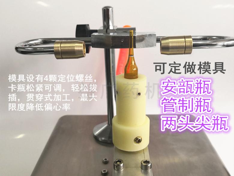 实验室GBS-1安瓿熔封机
