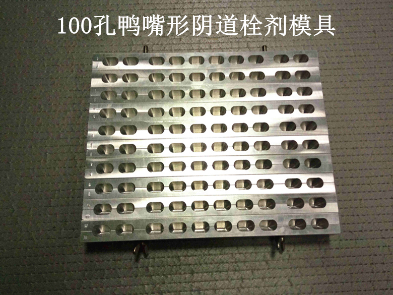100孔鸭嘴型栓剂模具