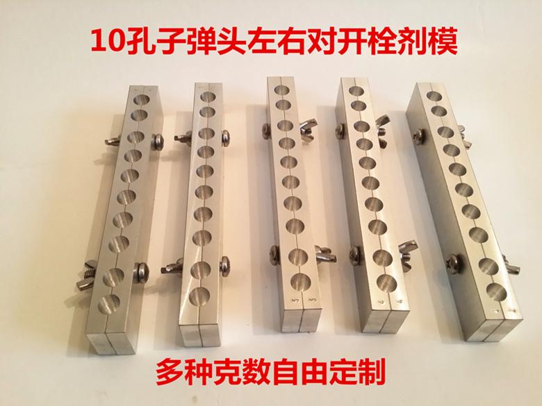 10孔子弹头栓剂模具
