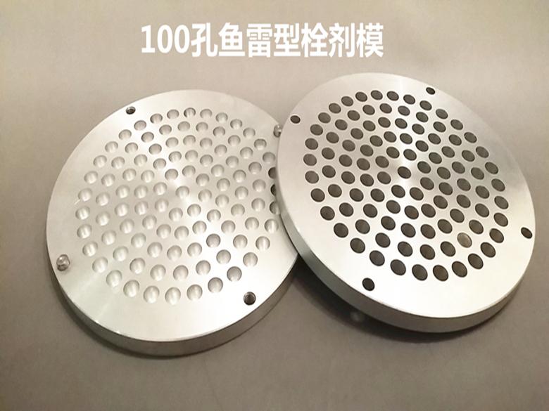 100孔鱼雷型栓剂模具