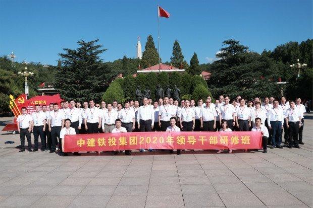 中建铁投集团2020年领导干部研修班(第一期)