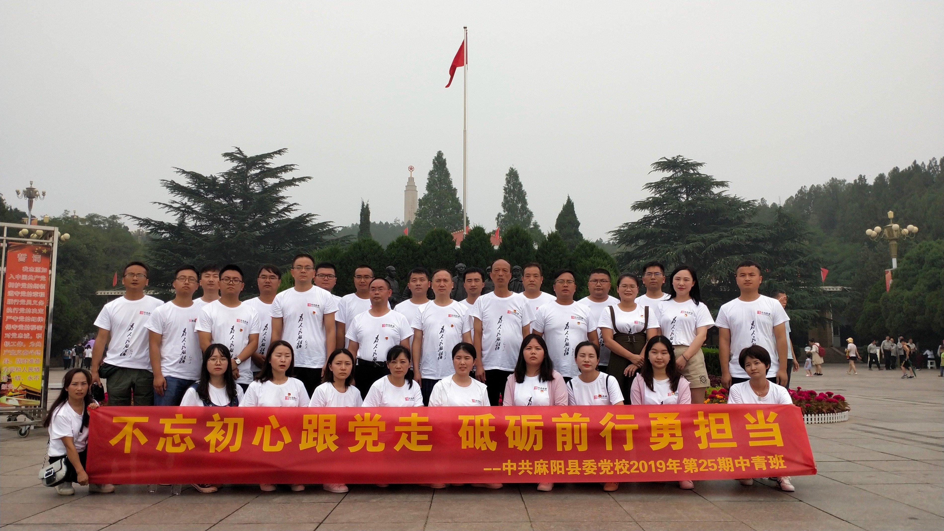 麻阳县委党校第25期中青年干部培训班