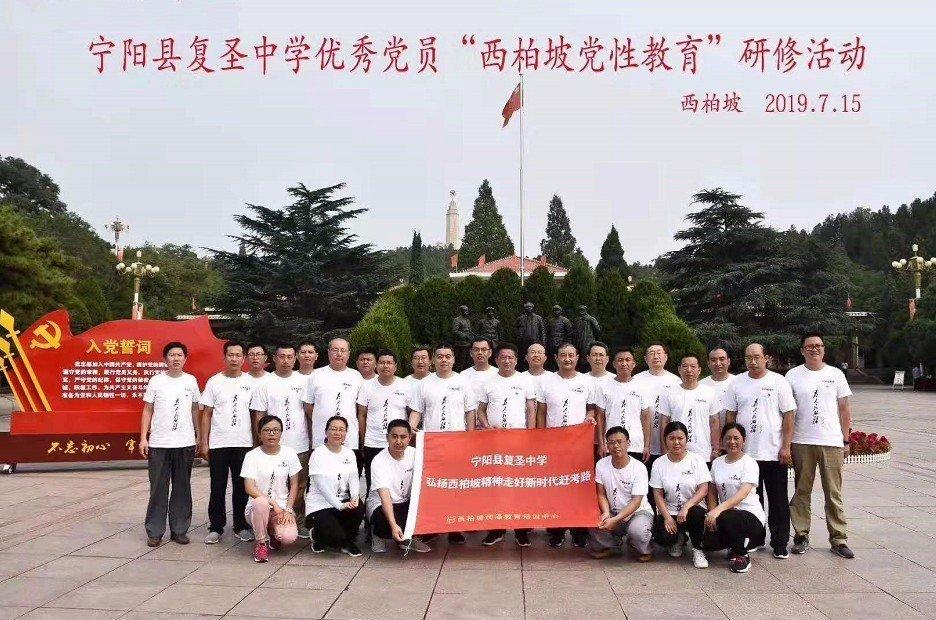"""宁阳复圣中学优秀党员""""西柏坡党性教育""""研修活动"""